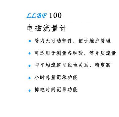 LLBF100 系列电磁流量计-大连莱立佰信息技术有限公司